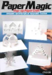 Modele felicitari tridimensionale - Pret | Preturi Modele felicitari tridimensionale